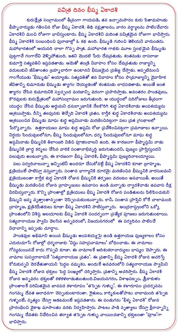 Ramo Vigrahan Dharmaha Telugu Devotional Songs Telugu Bhakti Geetalu Telugu Bhakti Paatalu Teluguone Com
