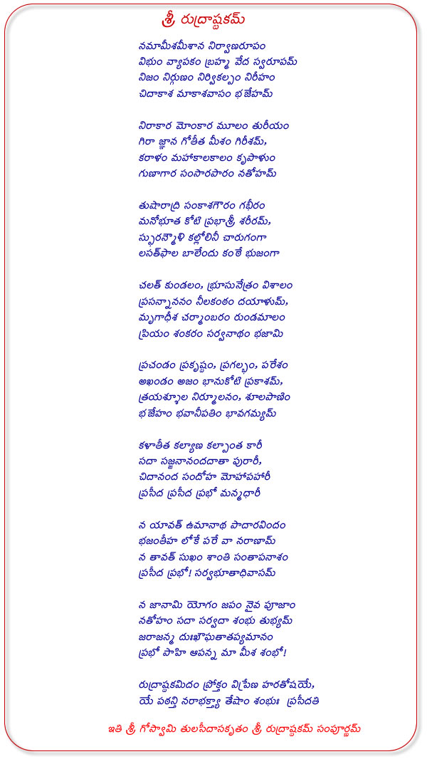 Shiva Maha Puranam In Telugu Pdf