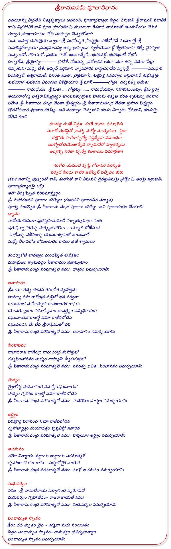 Sri Rama Navami Pooja Vidhanam In Ebook Download