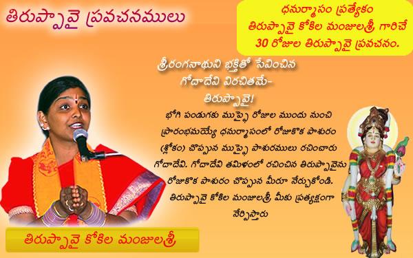 Thiruppavai Pdf