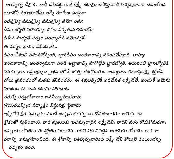 Varalakshmi Pooja Vidhanam Pdf