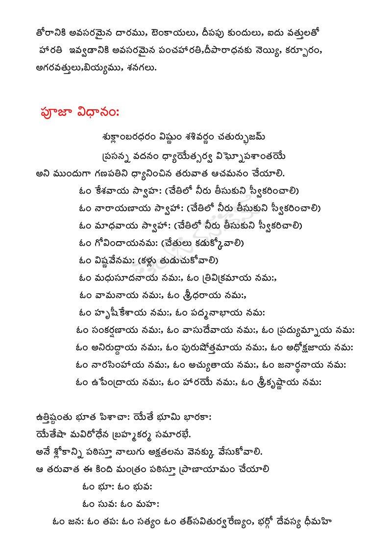 Varalakshmi Vratham In Telugu Book