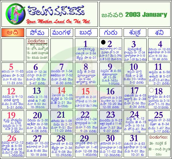 Telugu Calendar Boston 2019 February Telugu Calendar 2012 | Telugu Calendar 2011 | Telugu Calendar 2010