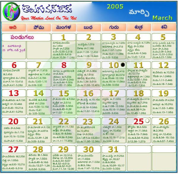 Telugu Calendar 2022 Nj.Telugu Calendar 2012 Telugu Calendar 2011 Telugu Calendar 2010 Telugu Calendar 2009 Telugu Calendar 2008 Telugu Calendar 2007 Telugu Calendar 2006