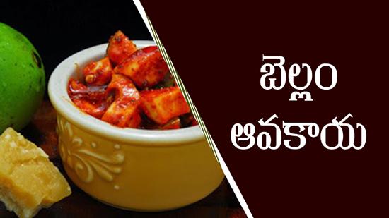 Bellam Avakaya