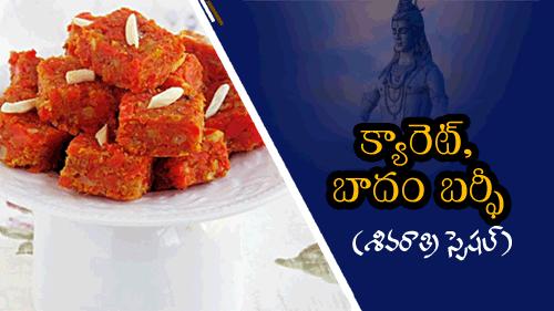 Carrot Badam Burfi (Shivratri Special)