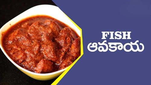 Fish Avakaya