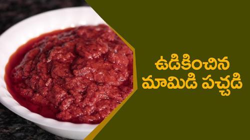 Maagaya Pachadi (Andhra Special)