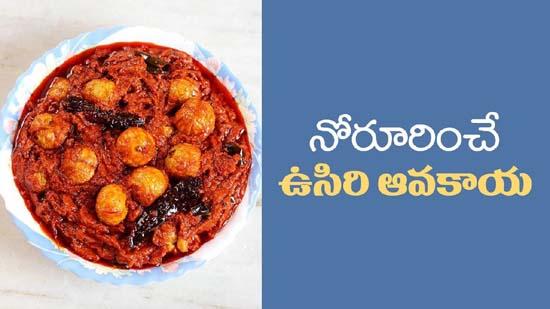 Usiri Avakaya Recipe