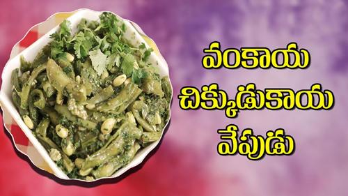 Vankaya Chikkudukaya Curry