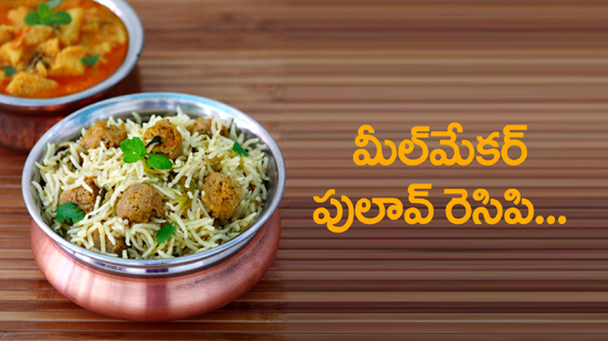 Meal Maker Pulao Recipe