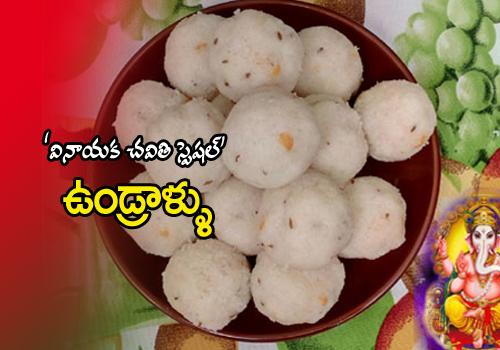 Undrallu (Vinayaka chavithi special)