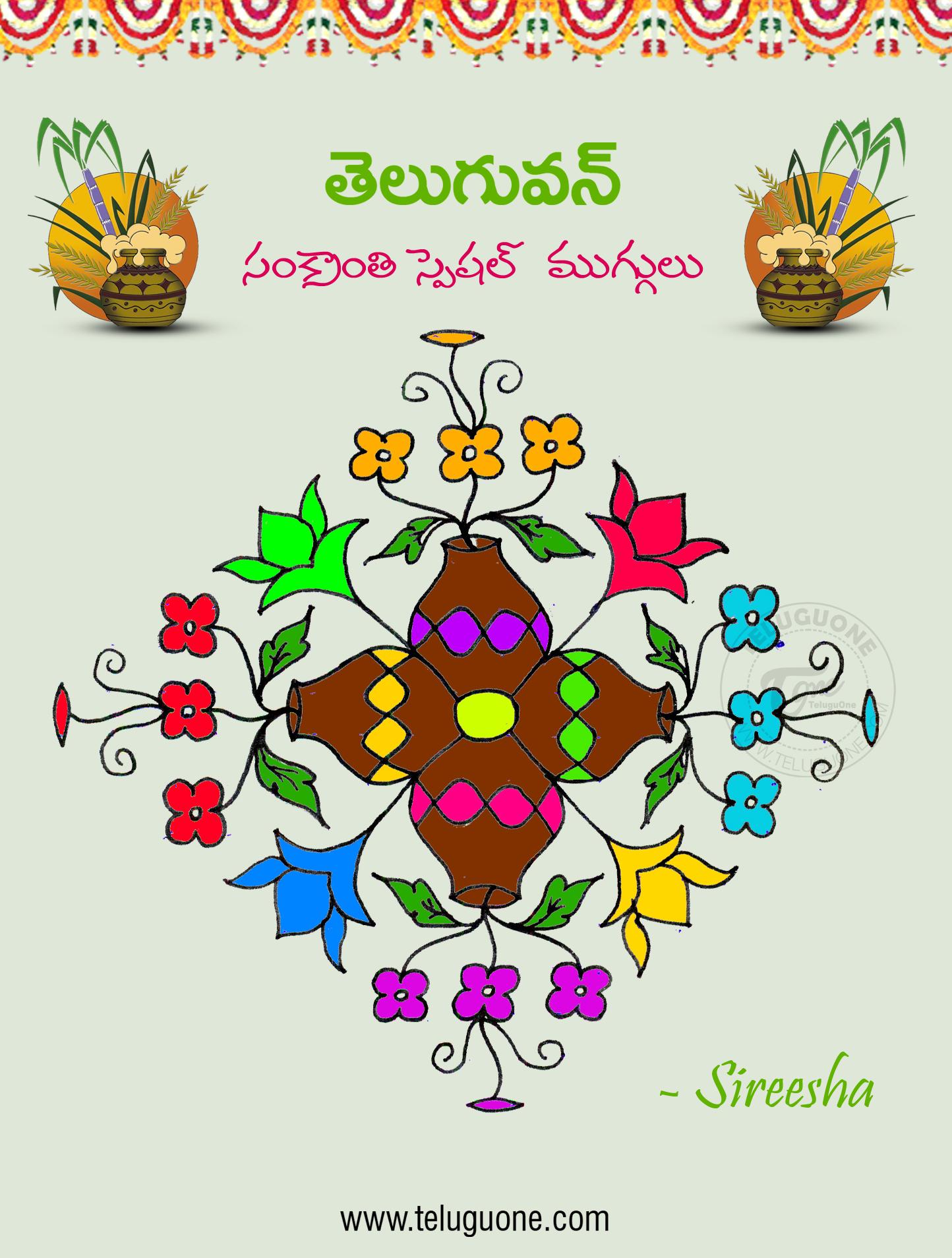 Easy Sankranthi Rangoli Design with Flowers