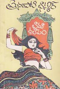 Telugu Navalalu Pdf